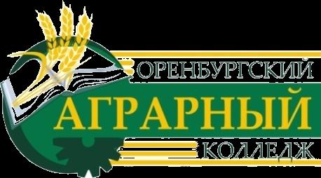 Оренбургский аграрный колледж